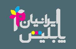 ایرانیان پابلیش